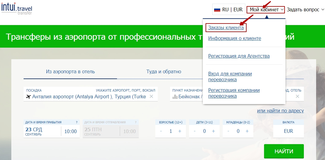 Go To My Account of Client on Intui.Travel RU